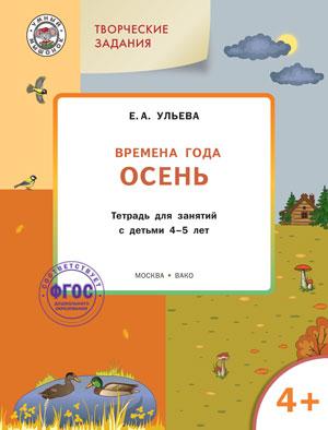 """Творческие задания """"Времена года. Осень"""". Тетрадь для детей 4-5 лет"""