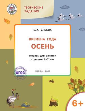 """Творческие задания """"Времена года. Осень"""". Тетрадь для детей 6-7 лет"""