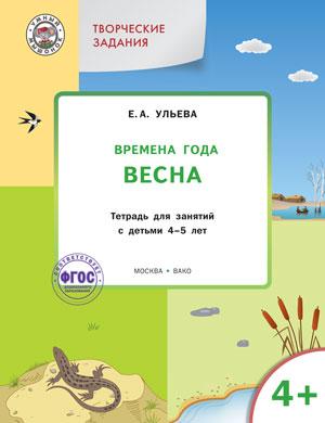 """Творческие задания """"Времена года. Весна"""". Тетрадь для детей 4-5 лет"""