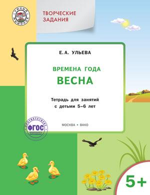 """Творческие задания """"Времена года. Весна"""". Тетрадь для детей 5-6 лет"""