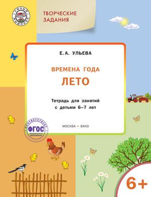 """Творческие задания """"Времена года. Лето"""". Тетрадь для детей 6-7 лет"""