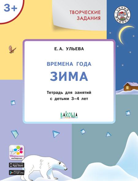 """Творческие задания """"Времена года. Зима"""". Тетрадь для детей 3-4 лет"""