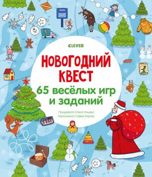 """Новогодний квест """"65 весёлых игр и заданий"""""""