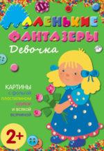 """Маленькие фантазеры """"Девочка"""""""