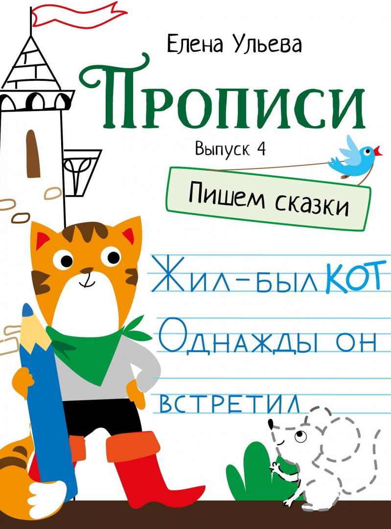 """Прописи """"Пишем сказки"""". Выпуск 4"""