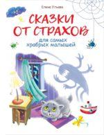 """Книга """"Сказки от страхов"""""""