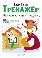 """Тренажёр """"Читаем стихи и сказки"""". Выпуск 4"""