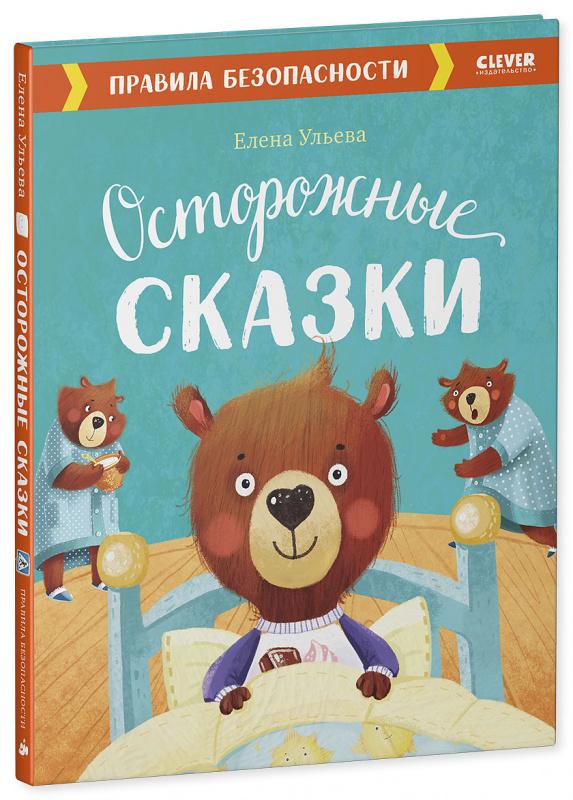 """Книга """"Остородные сказки"""""""